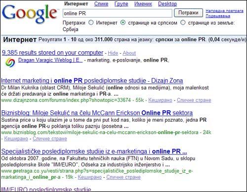 Google.co.yu srpski jezik