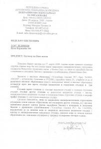 pokrajinski-sekretarijat-za-obrazovanje-vii-stepen