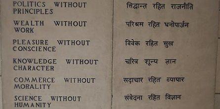 gandhi-social-sins